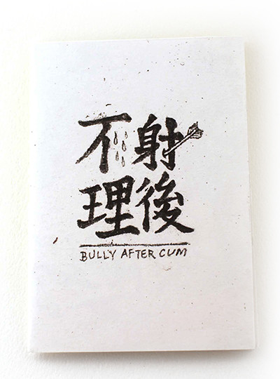 121-Mengo-Lee-Bully-After-Cum-Cover-400